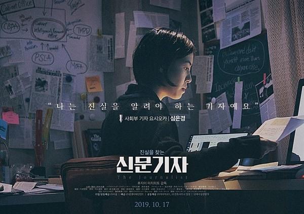 신은경 주연의 일본 영화 신문기자 포스터, 나는 진실을 전하는 기자예요
