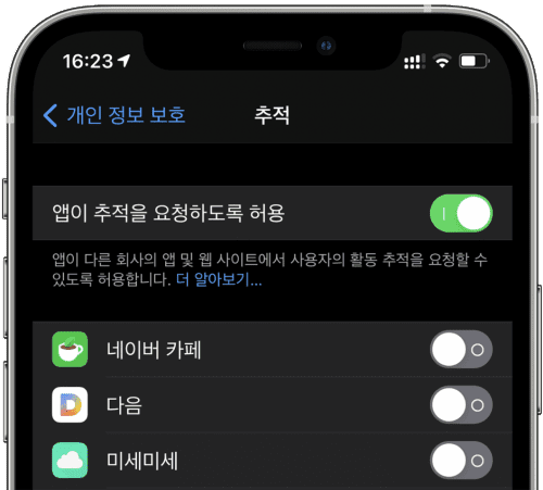 애픟 앱 추적 투명성(ATT), 아이폰 개인 정보 보호 내 앱 추적 허용 옵션, 여기서는 설치된 앱별로 앱 추적 허용 여부를 선택 할 수 있도록 하고 있다