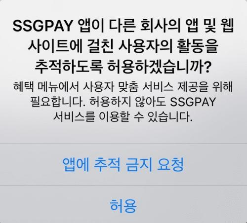 애픟 앱 추적 투명성(ATT), 앱에 추적 금지 요청 또는 허용 팝업 사례 - SSGPAY