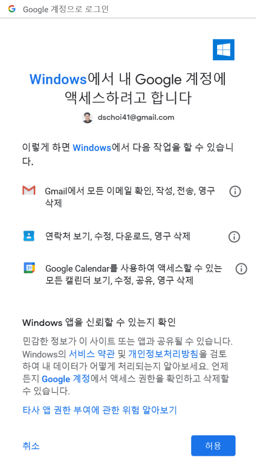 정윈도우10 캘린더 구글 캘린더 연동법 - 구글 계정 액세스 허용하기