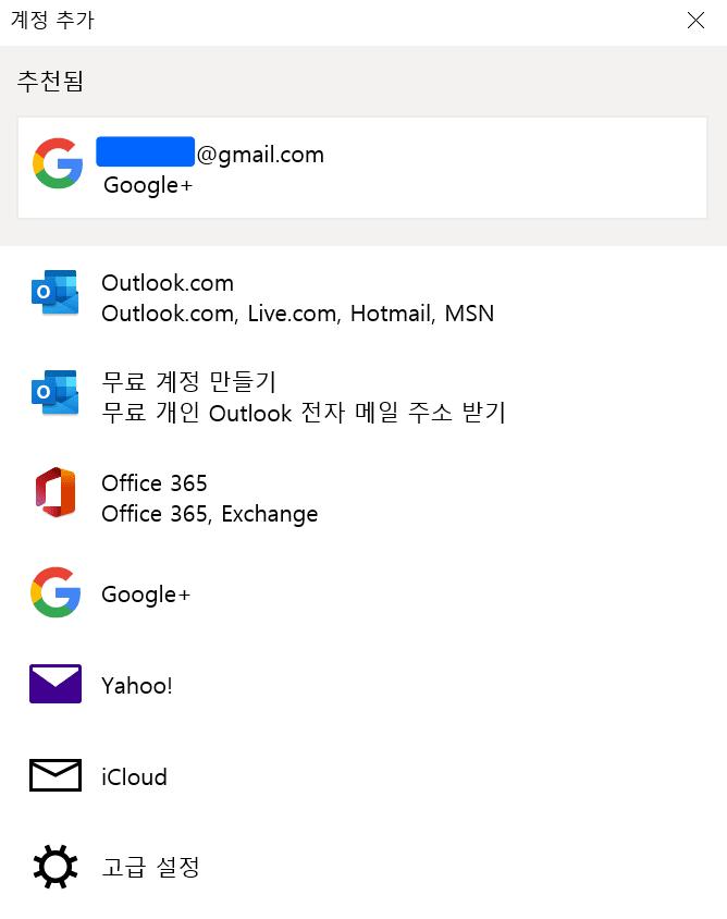 정윈도우10 캘린더 구글 캘린더 연동법 - 선택할 계정 선택