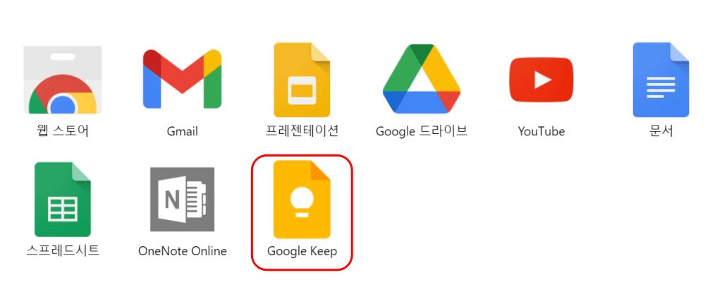 크롬 앱스 모습 - 설치된 구글 크롬 앱 리스트를 보여준다