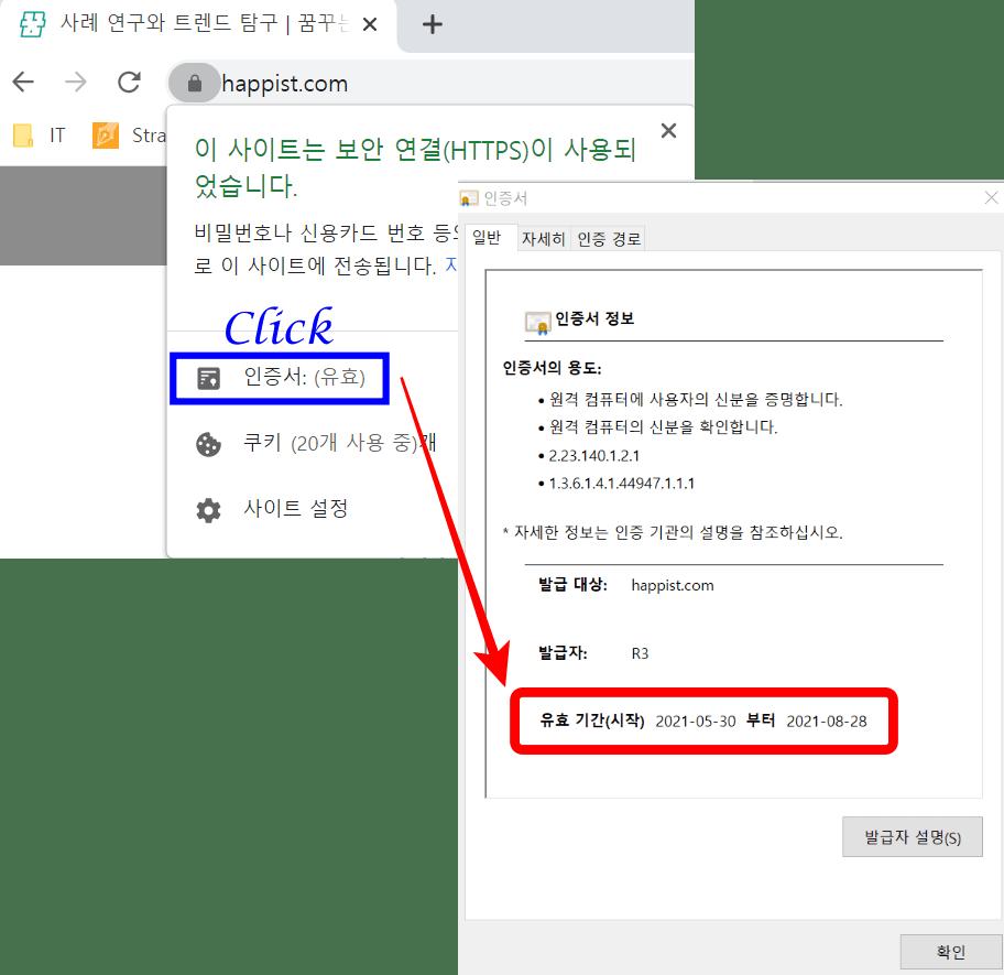 크롬 브라우저에서 SSL 인증서 정보 보기, 인증서 클릭하면 나타나는 인증서 정보 내용 이미지 합치기