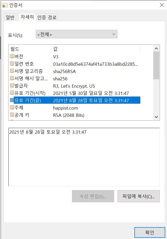 크롬 브라우저에서 SSL 인증서 정보 보기, 인증서 클릭하면 나타나는 인증서 정보 중 자세히 내용