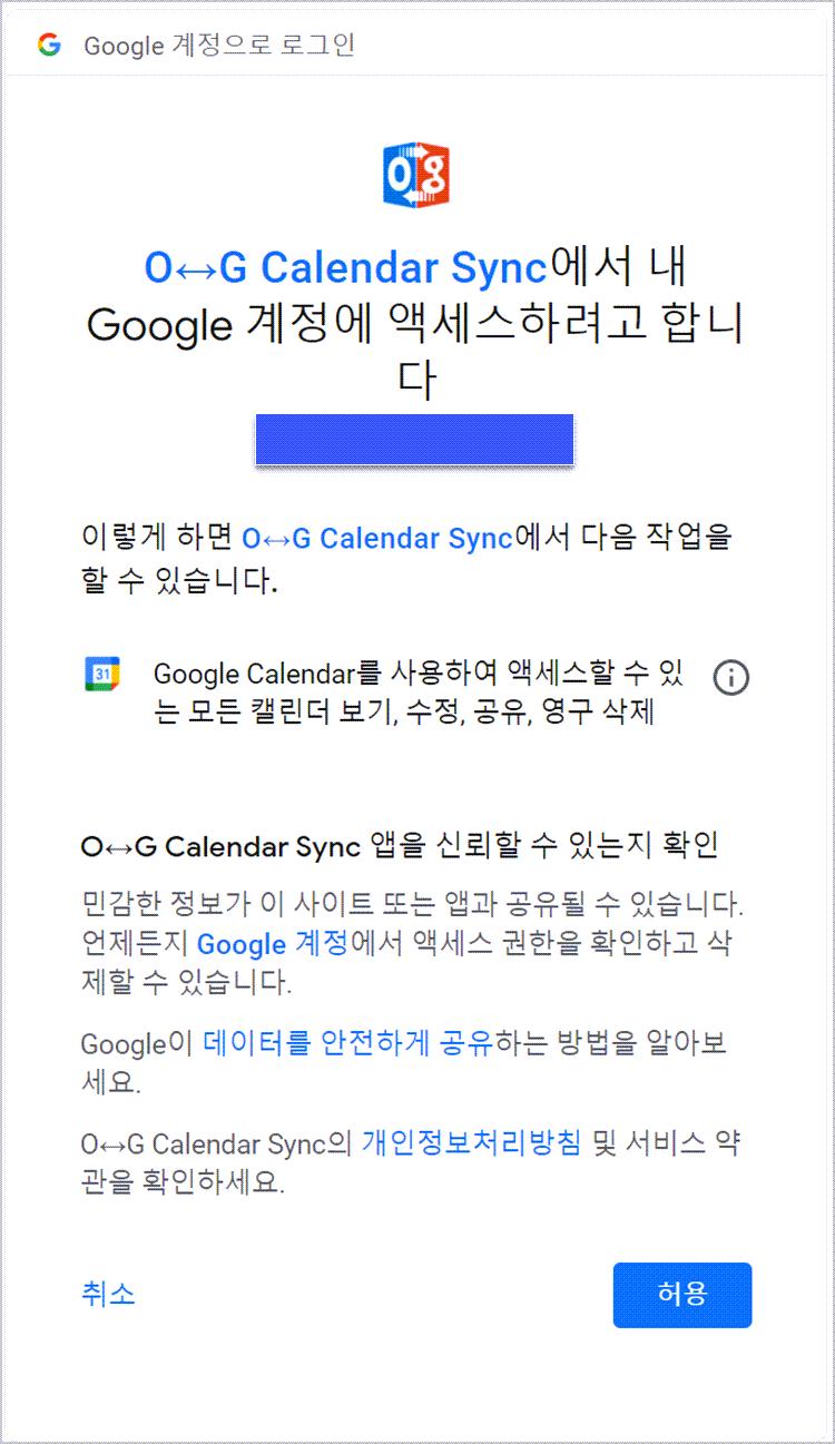 오피스 아웃룩과 구글 캘린더 동기화 방법, 자동 연동 프로그램 소개 외 3