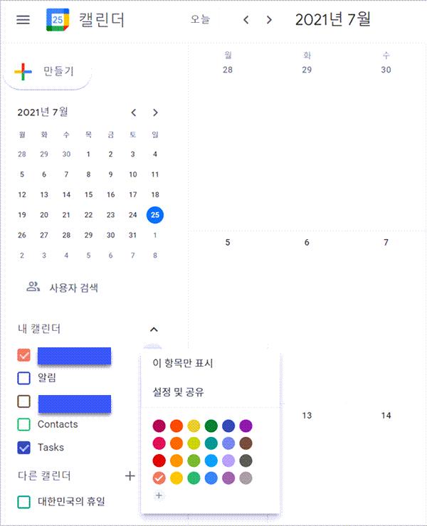 구글 캘린더 내 캘린더 설정 및 공유