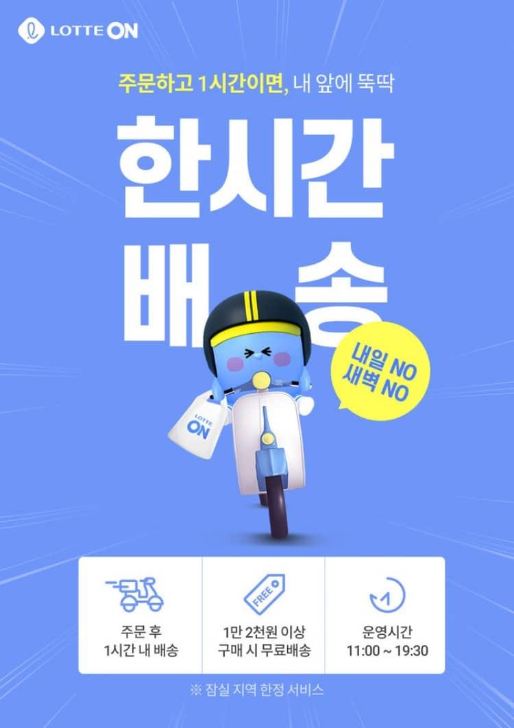 롯데온 한시간배송 서비스 소개, Image from lotteON