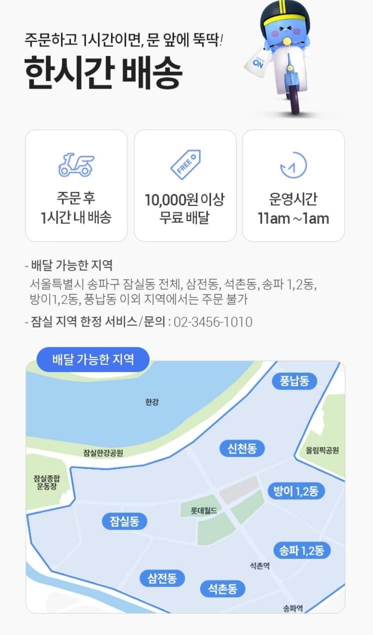 롯데온 한시간배송 송파 서비스 소개, one Hour Delivery songpa, Image from lotteON