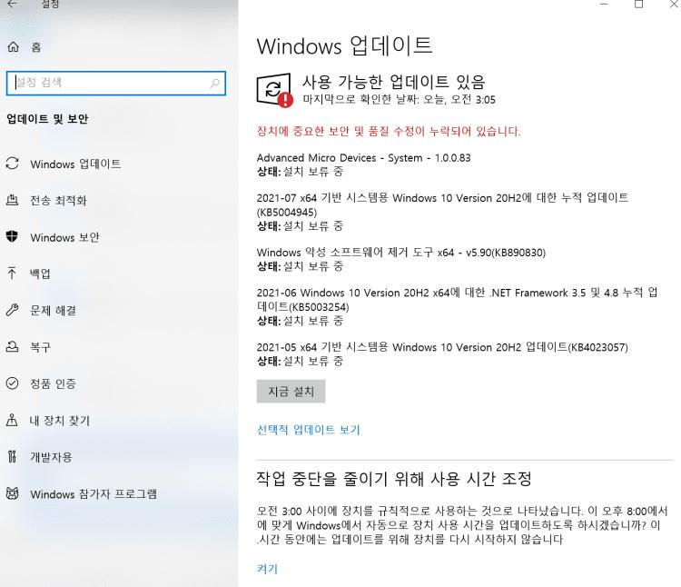 메이저 업데이트를 놓친 윈도우 10 업데이트 화면