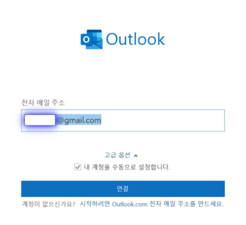 오피스 365에서 아웃룩 설정, 메일 계정 추가 첫단계