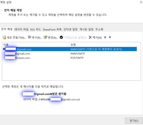 오피스 365 아웃룩 설정, IMAP 방식 이메일 계정의 저장 폴더 변경 기능이 없다