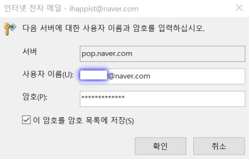 오피스 365 아웃룩 설정, POP 계정 설정, 다음 서버에 대한 사용자 이름과 암호를 입력하십시오
