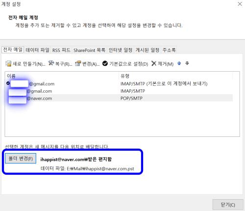 오피스 365 아웃룩 메일 저장위치 변경, PST 위치 및 OST 위치 변경 방법 1