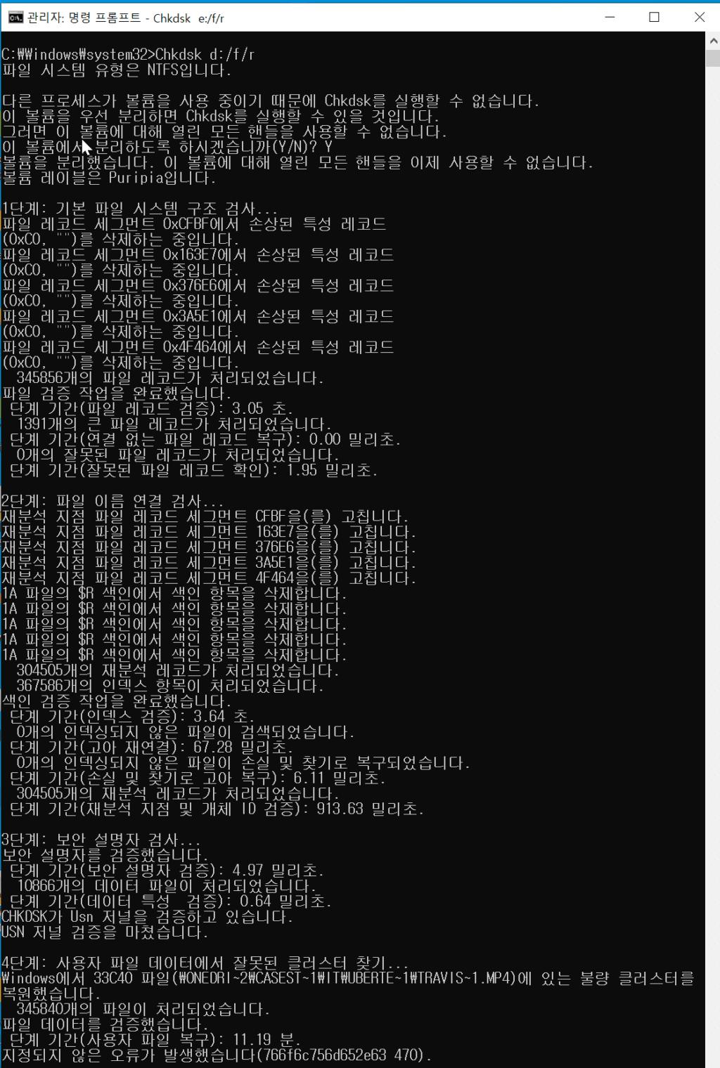삭제 불가능한 윈도우 파일 강제 삭제 방법 3가지 1