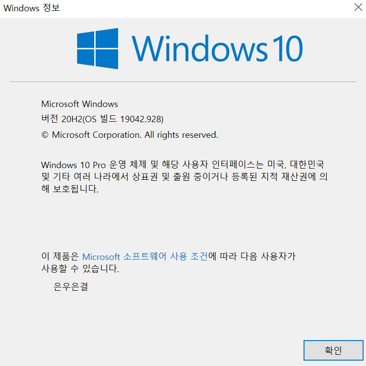 윈도우 10 메이저 업데이트와 윈도우 10 수동 업데이트 방법 1