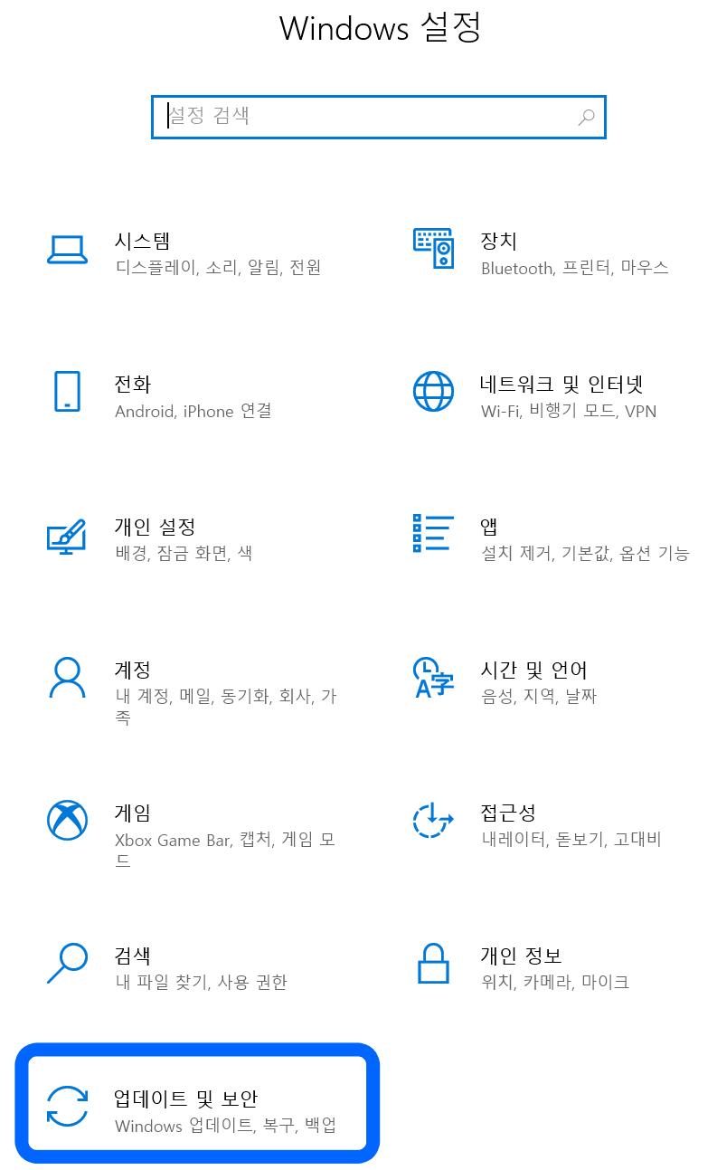 윈도우 10 설정 메인, 업데이트 및 보안