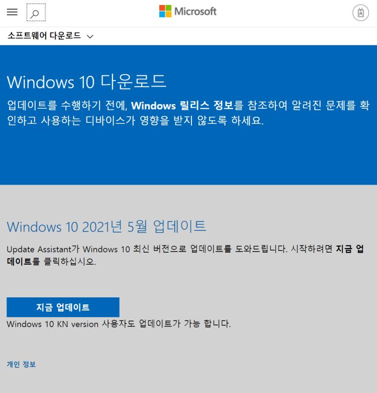 윈도우 10 수동 업데이트 사이트