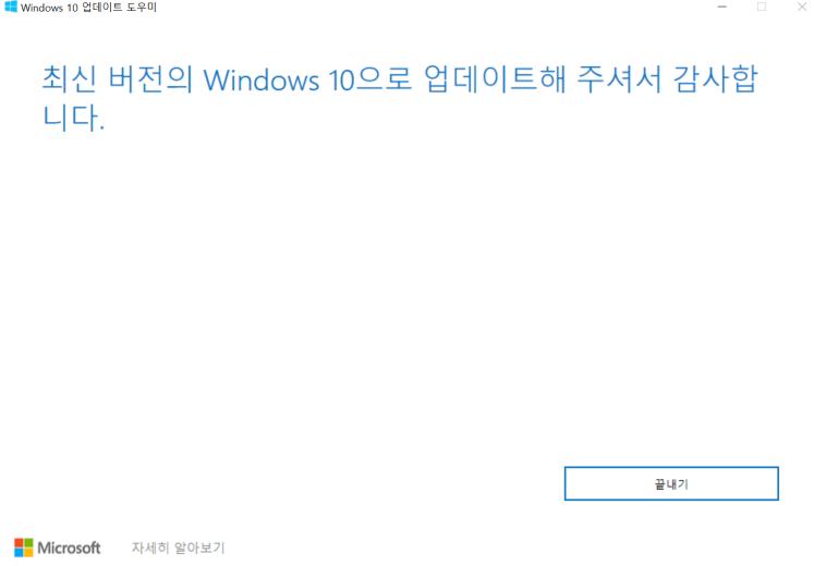 윈도우 10 수동 업데이트, 최신 버전의 윈도우 10으로 업데이트해 주셔서 감사합니다.