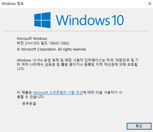 윈도우 10 메이저 업데이트와 윈도우 10 수동 업데이트 방법 4