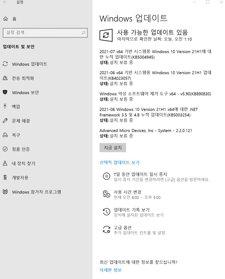 윈도우 10 업데이트, 사용 가능한 업데이트 있음
