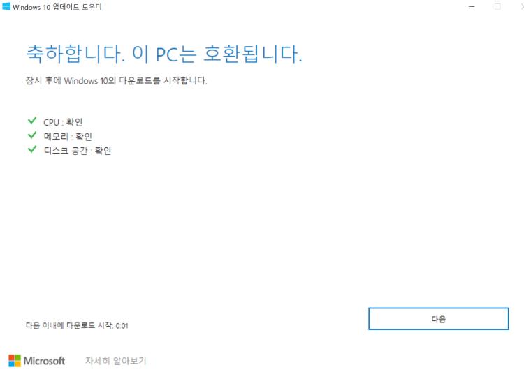 윈도우 10 메이저 업데이트와 윈도우 10 수동 업데이트 방법 2