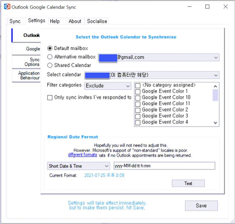 Outlook Google Calendar Sync 설정_아웃룩