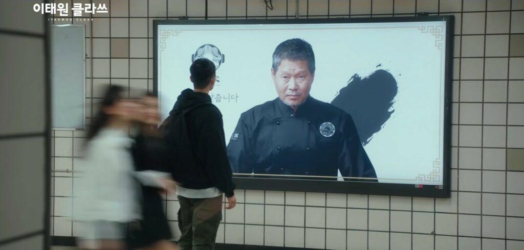 이태원 클라쓰, 출소 후 지하철에서 만난 장대희 광고 전강판을 바라보는 새로이, Image from JTBC